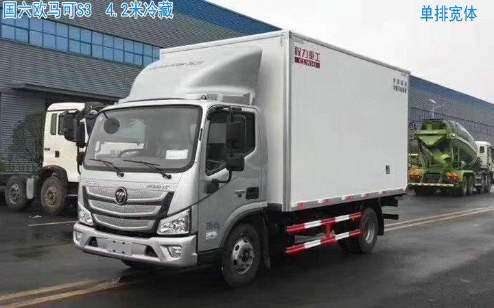 福田国六4.2米冷藏车18271511768
