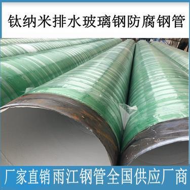 广西大口径焊管厂家供应多规格钛纳米复合管玻璃钢防腐污水管道