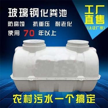 优质模压化粪池 农村化粪池 SMC玻璃钢模压化粪池