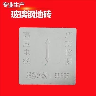200×200正方形SMC模压玻璃钢电力砖块地埋管道标志砖生产厂家批发价格