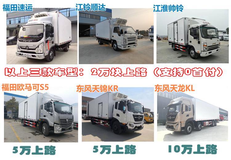 程力冷藏车18271511768