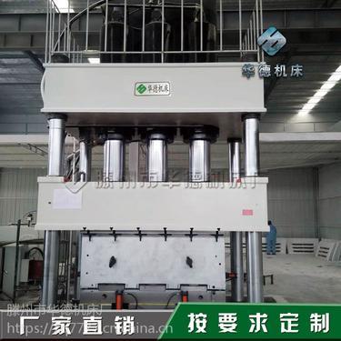 华德伺服1500吨2000吨2500吨玻璃钢化粪池液压机油压机压力机