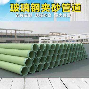 专业生产 通风耐腐蚀加厚玻璃钢管道 大口径抗老化玻璃钢管道