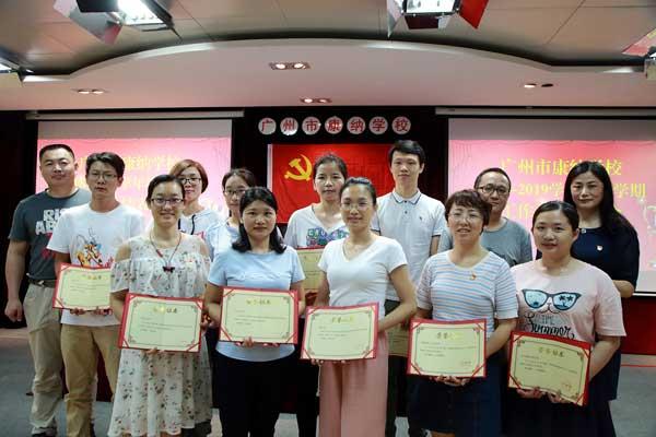 广州市康纳学校举行2018-2019年度第二学期工作总结表彰会