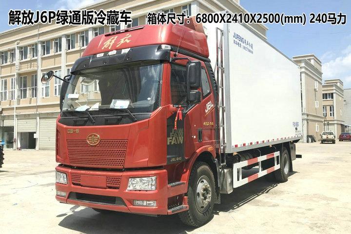 解放J6P6.8米冷藏车18271511768