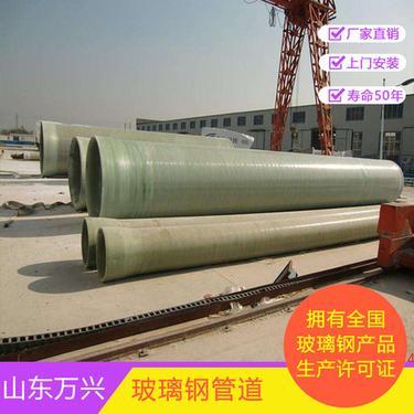 厂家定制 耐高温高强度玻璃钢管道  高强度玻璃钢管道