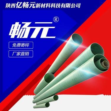 玻璃钢管dn300畅元原色玻璃钢夹砂管道厂家